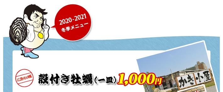 焼きガキ(1kg約10~12個)1,000円