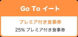 Go To イート(プレミア付き食事券)